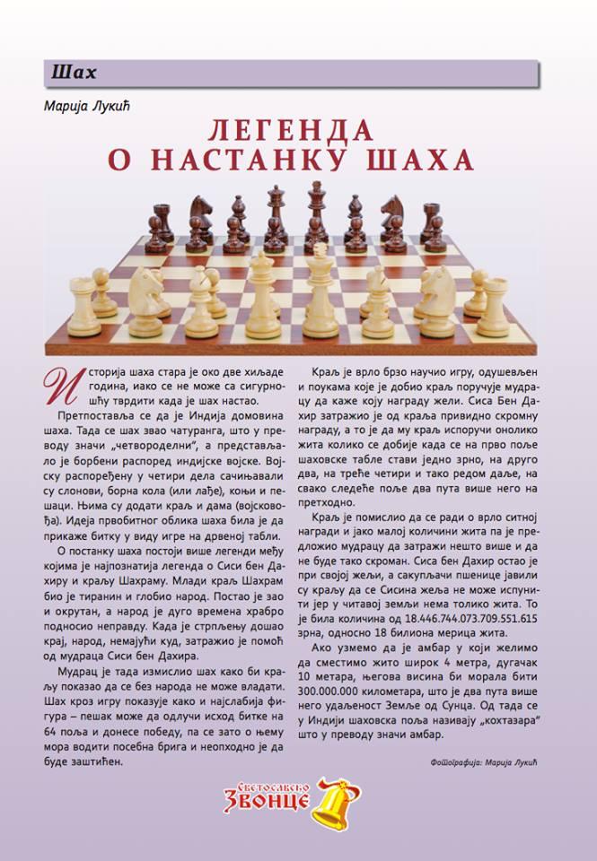 Šah i Svetosavsko zvonce