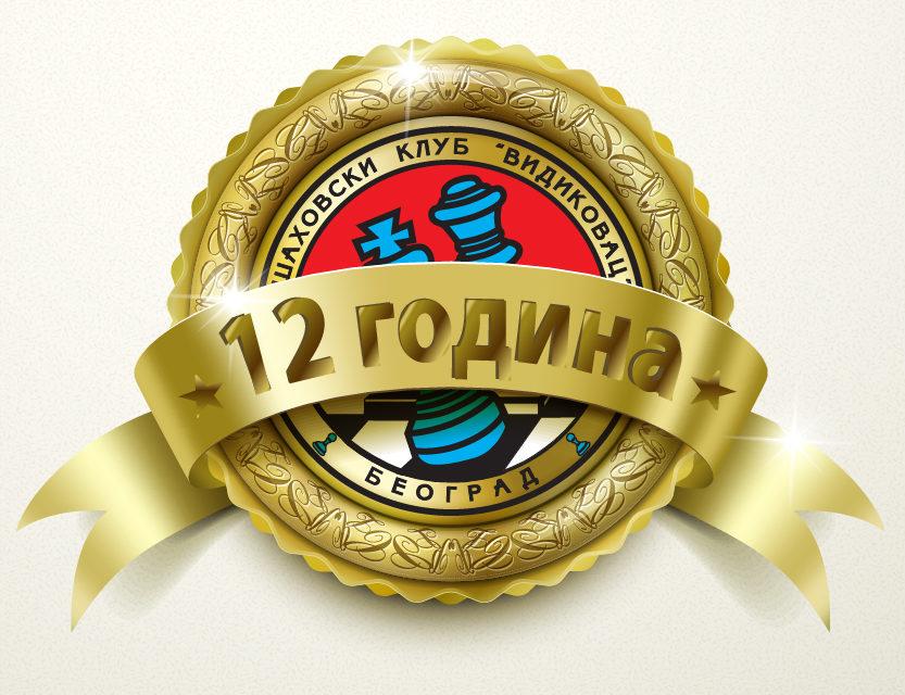 12. Prvenstvo škole šaha – raspis