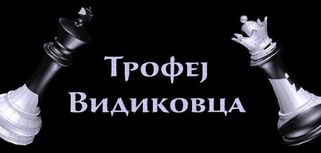 VII Trofej Vidikovca – Raspis, 15. decembar 2019.